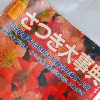Clés pour une meilleur compréhension de l'encyclopédie des Satsukis                      Partie – 1 :